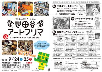 20110906.jpg